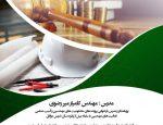 حقوق مهندسی